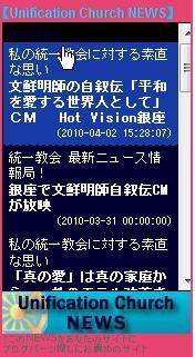 Unification Church News (統一教会関連ニュース!)ブログパーツ