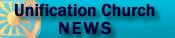 統一教会のニュース